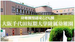 大阪千代田短期大学附属幼稚園