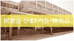同窓会  ひまわり会・樟美会